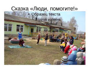 Сказка «Люди, помогите!»