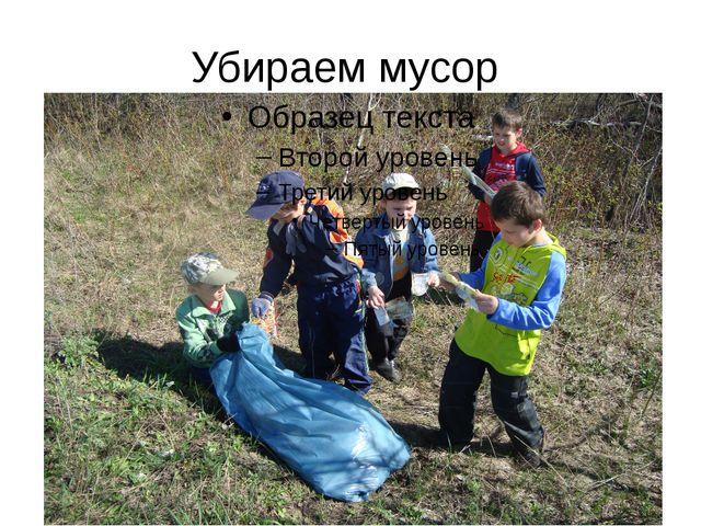 Убираем мусор
