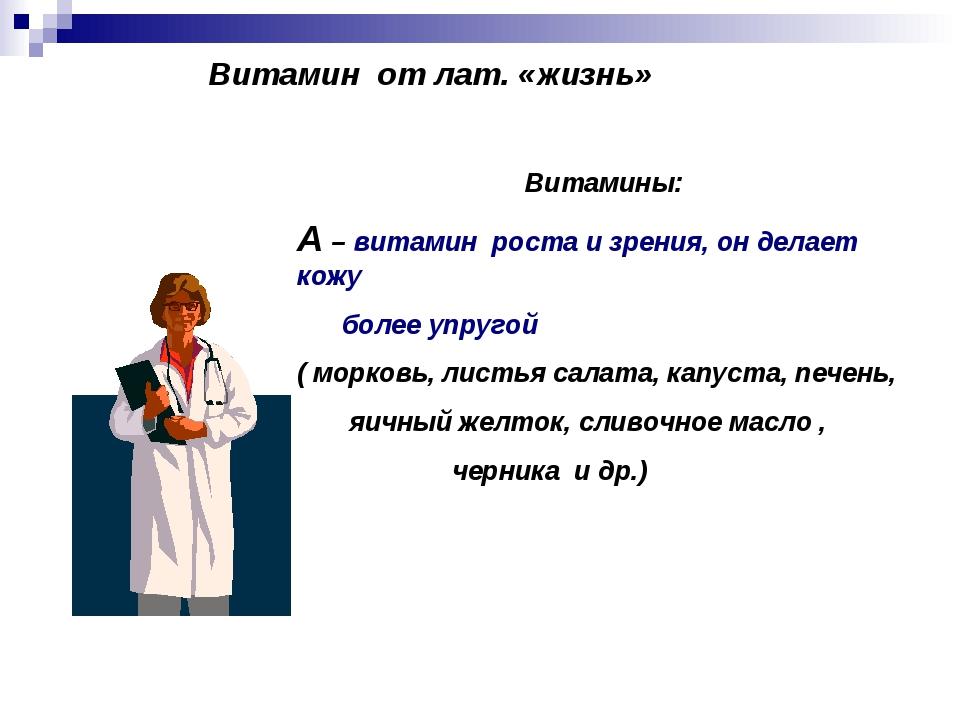 Витамины: А – витамин роста и зрения, он делает кожу более упругой ( морковь,...
