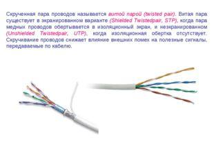 Скрученная пара проводов называется витой парой (twisted pair). Витая пара су