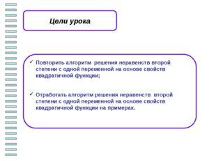 Назовите промежутки знакопостоянства функции, если её график расположен указ