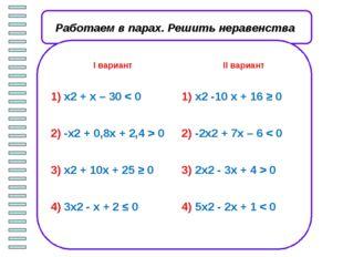 Работаем в парах. Проверяем решения х х х х Iвариант IIвариант 3)x2+ 10x + 2