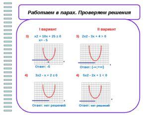 Домашнее задание: УчебникА.Г.Мордковичстр.9-10 Разобрать примеры 3-4 2. 1 ур