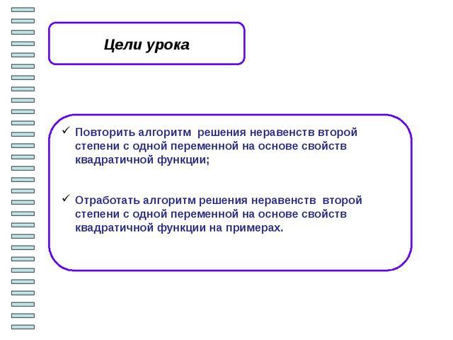 Назовите промежутки знакопостоянства функции, если её график расположен указ...