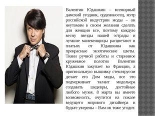 Валентин Юдашкин – всемирный дамский угодник, орденоносец, мэтр российской и