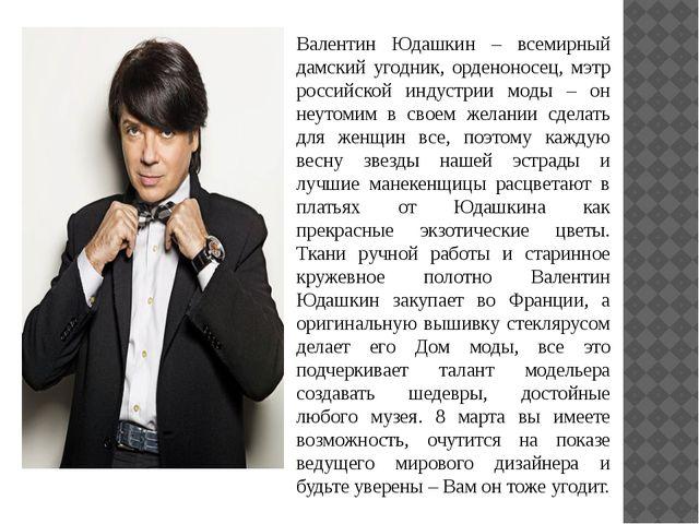 Валентин Юдашкин – всемирный дамский угодник, орденоносец, мэтр российской и...