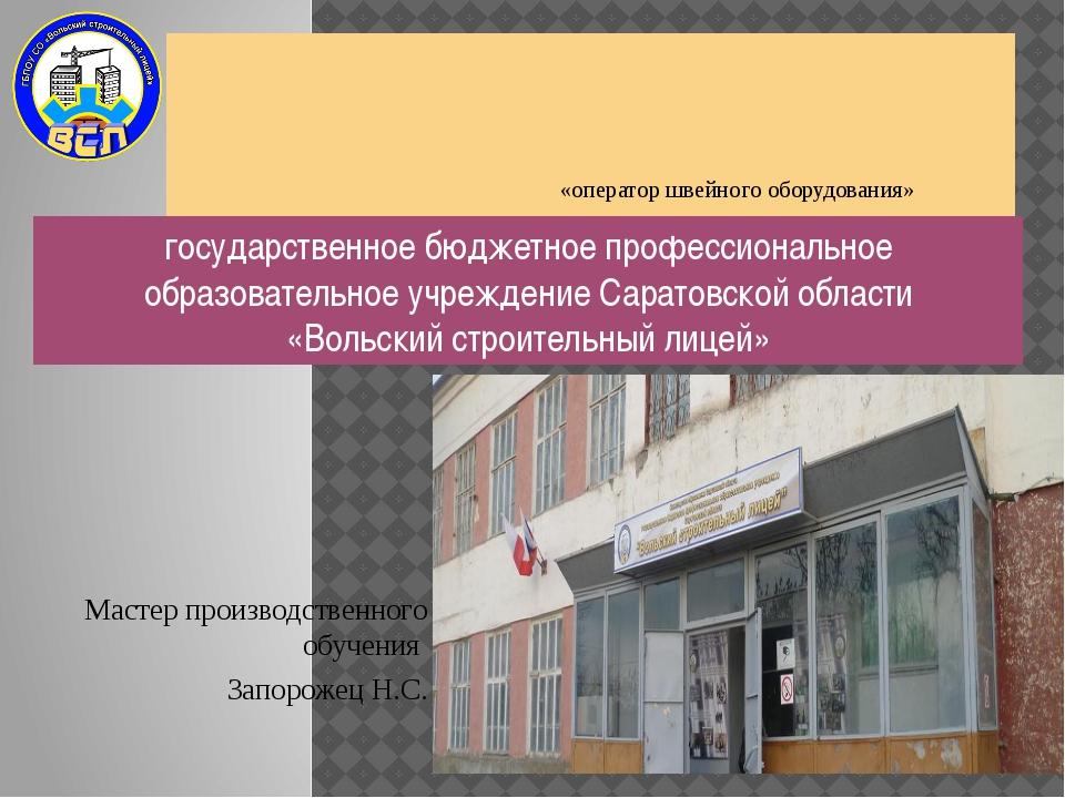 «оператор швейного оборудования» Мастер производственного обучения Запорожец...