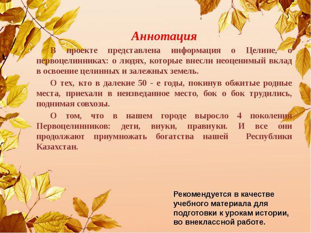 Аннотация В проекте представлена информация о Целине, о первоцелинниках: о л...