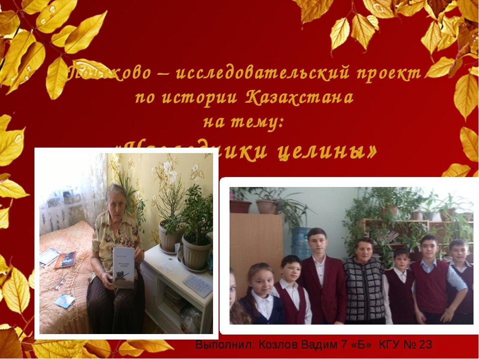 Поисково – исследовательский проект по истории Казахстана на тему: «Наследни...