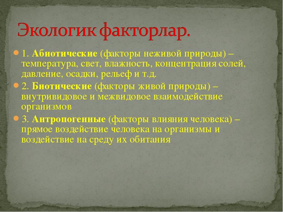 1. Абиотические (факторы неживой природы) – температура, свет, влажность, кон...