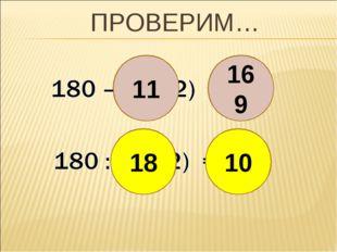ПРОВЕРИМ… 169 11 10 18
