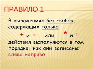 ПРАВИЛО 1