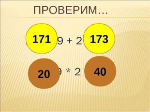 ПРОВЕРИМ… 171 20 173 40