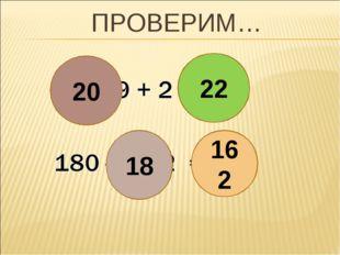 ПРОВЕРИМ… 20 18 22 162