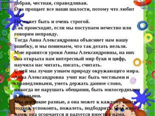 Моя учительница – Анна Александровна – самая добрая, честная, справедливая. О