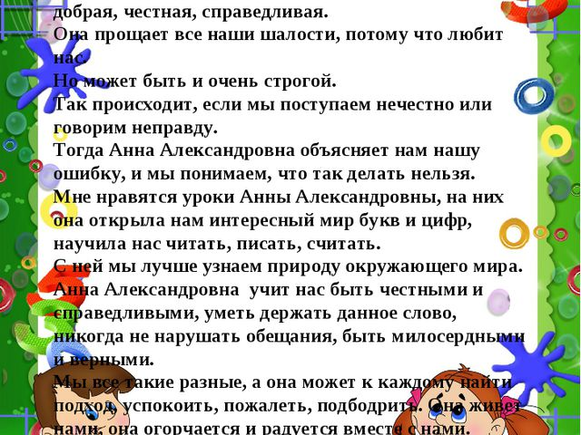 Моя учительница – Анна Александровна – самая добрая, честная, справедливая. О...
