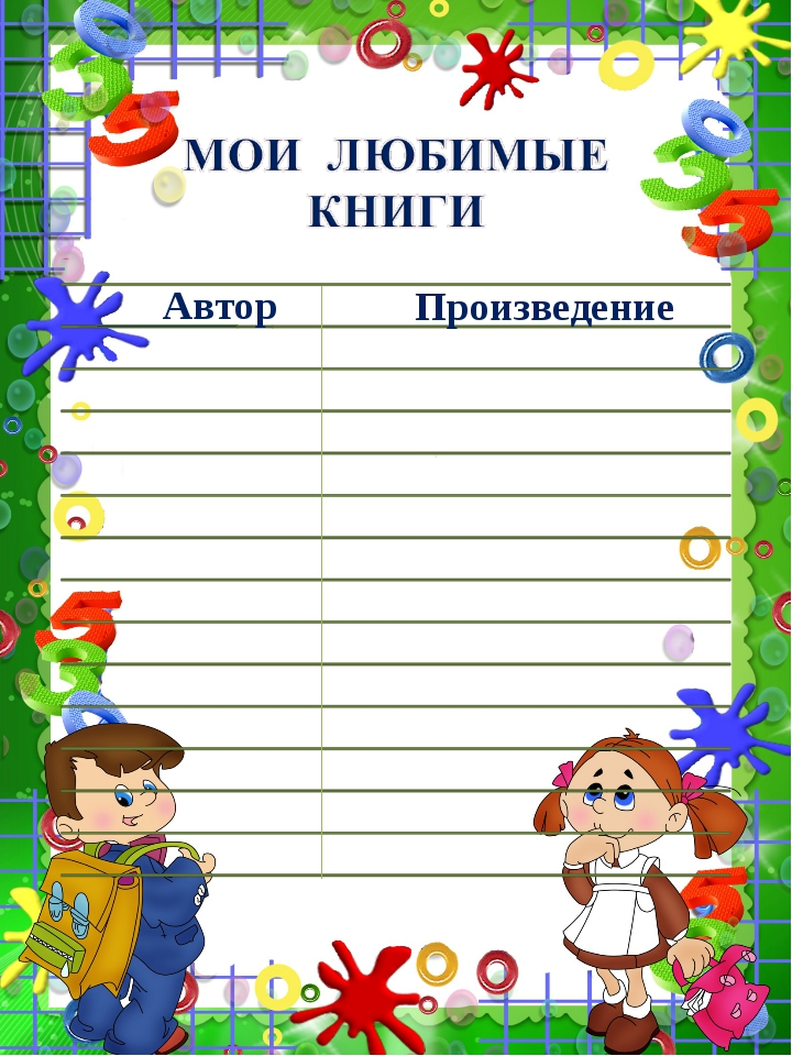 Автор Произведение