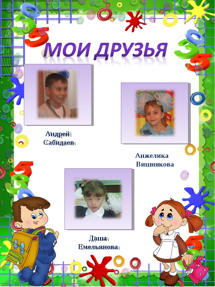 ________________ _Анжелика Вишнякова Андрей Сабидаев Даша Емельянова
