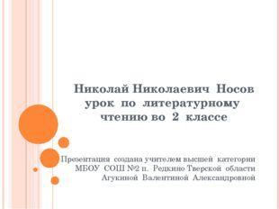 Николай Николаевич Носов урок по литературному чтению во 2 классе Презентация