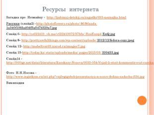 Ресурсы интернета Загадка про Незнайку - http://ljubimyj-detskij.ru/zagadki/6