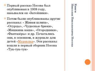 Книги Николая Николаевича Носова Первый рассказ Носова был опубликован в 1938