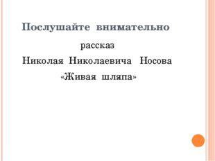 Послушайте внимательно рассказ Николая Николаевича Носова «Живая шляпа»
