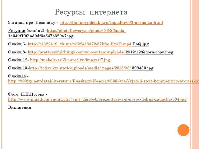 Ресурсы интернета Загадка про Незнайку - http://ljubimyj-detskij.ru/zagadki/6...