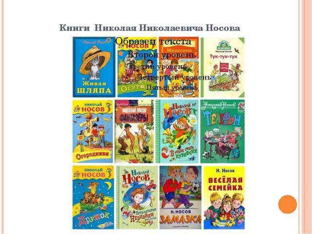 Книги Николая Николаевича Носова