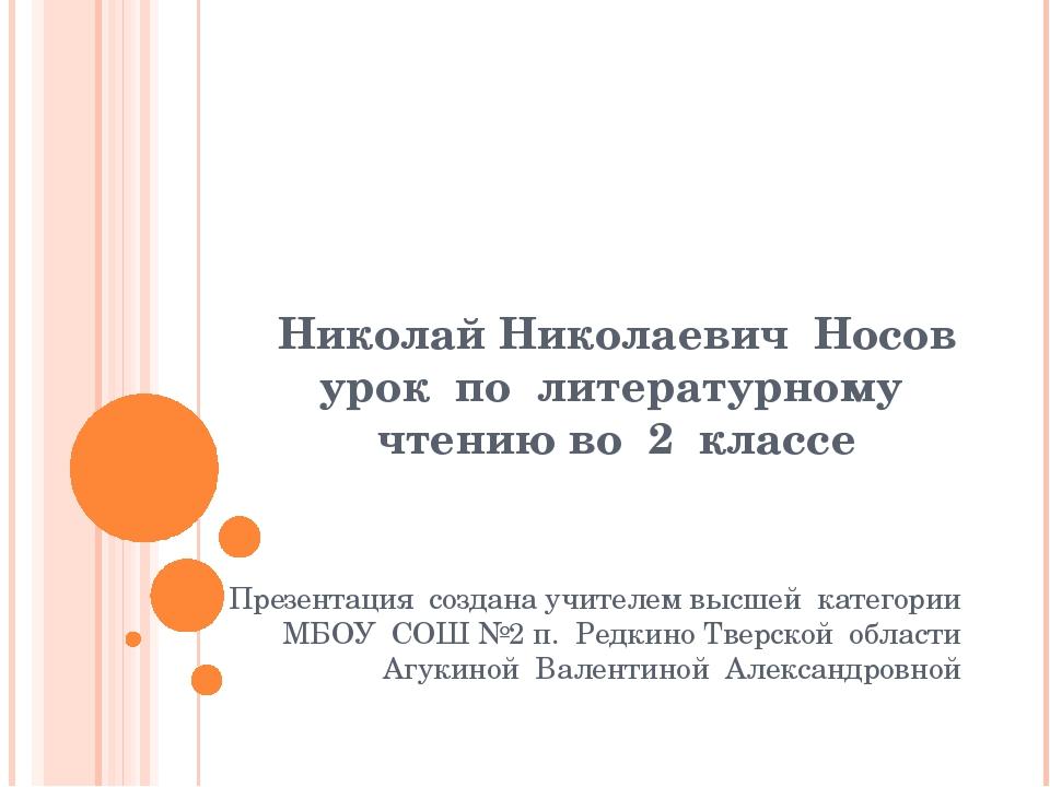 Николай Николаевич Носов урок по литературному чтению во 2 классе Презентация...