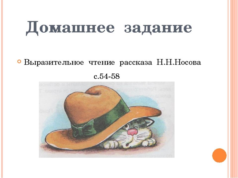 Домашнее задание Выразительное чтение рассказа Н.Н.Носова с.54-58