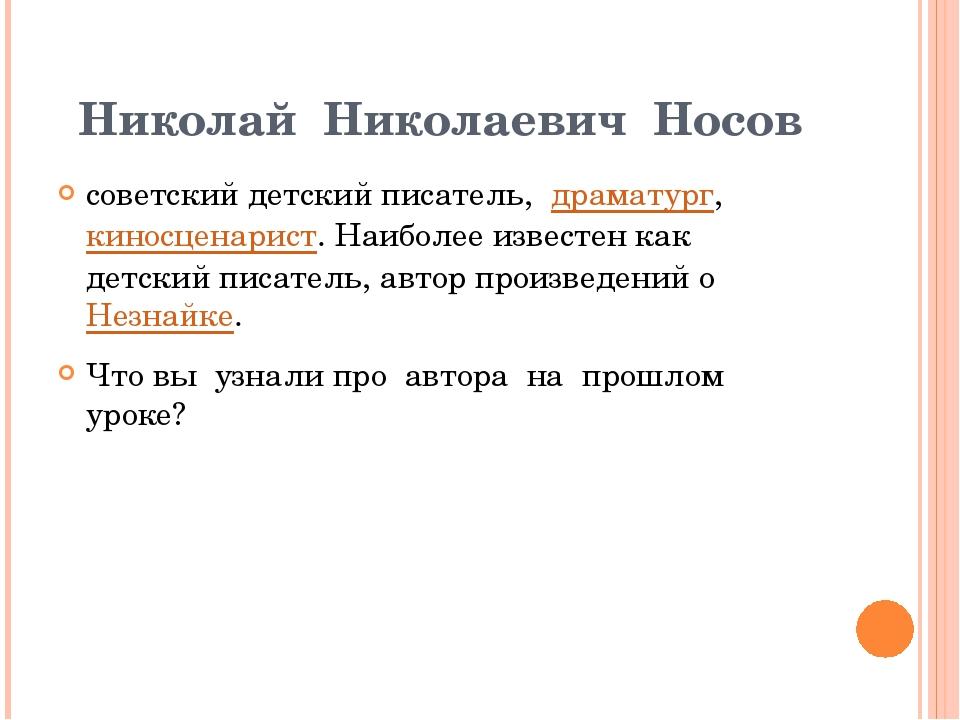 Николай Николаевич Носов советский детский писатель, драматург, киносценари...