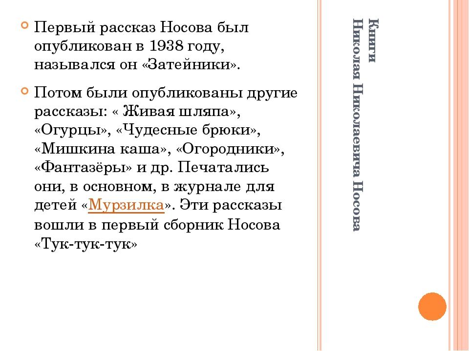 Книги Николая Николаевича Носова Первый рассказ Носова был опубликован в 1938...