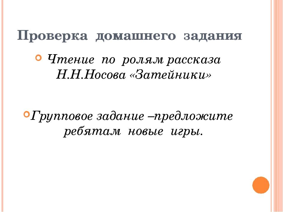 Проверка домашнего задания Чтение по ролям рассказа Н.Н.Носова «Затейники» Гр...