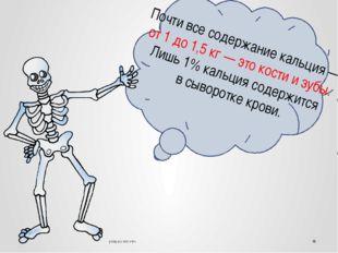 Почти все содержание кальция— от1до1,5 кг— это кости изубы. Лишь 1%ка