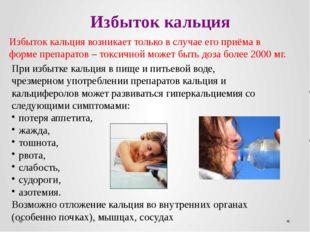 При избытке кальция в пище и питьевой воде, чрезмерном употреблении препарато
