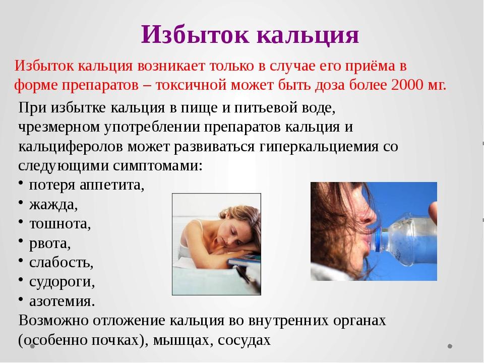 При избытке кальция в пище и питьевой воде, чрезмерном употреблении препарато...