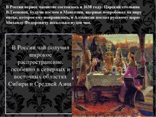 В России чай получил широкое распространение, особенно в северных и восточны