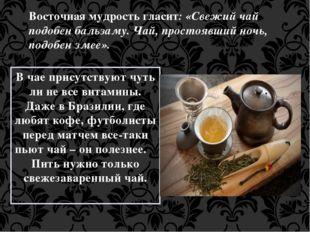 В чае присутствуют чуть ли не все витамины. Даже в Бразилии, где любят кофе,