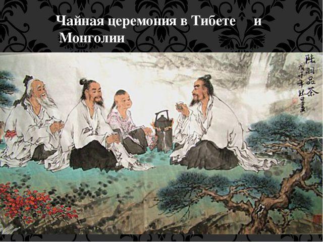 Чайная церемония в Тибете и Монголии
