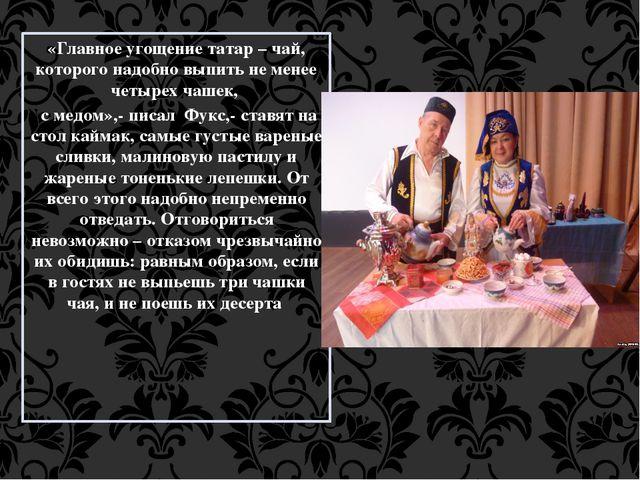 «Главное угощение татар – чай, которого надобно выпить не менее четырех чашек...