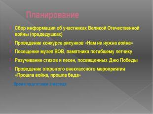 Планирование Сбор информации об участниках Великой Отечественной войны (прад