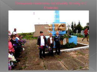 Посещение памятника погибшему летчику в с. Климово