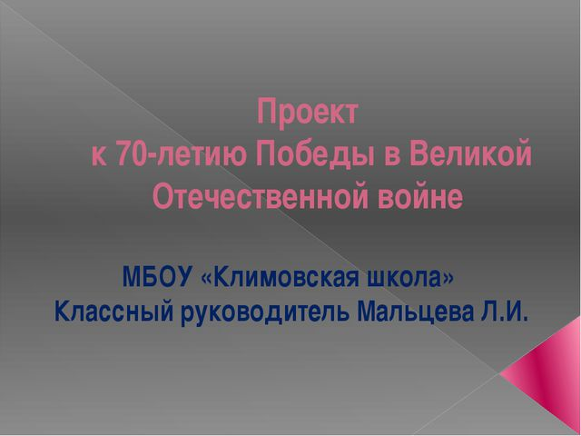 Проект к 70-летию Победы в Великой Отечественной войне МБОУ «Климовская школа...