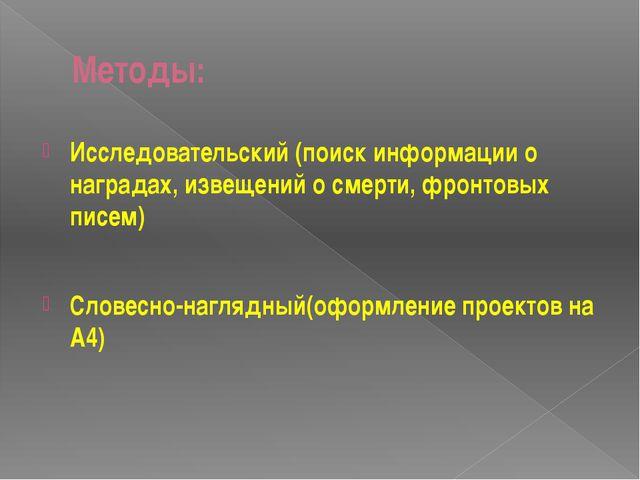 Методы: Исследовательский (поиск информации о наградах, извещений о смерти, ф...