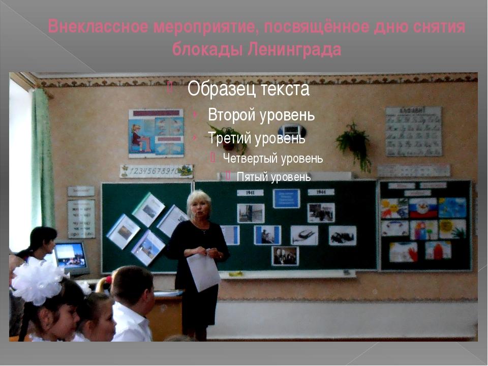Внеклассное мероприятие, посвящённое дню снятия блокады Ленинграда
