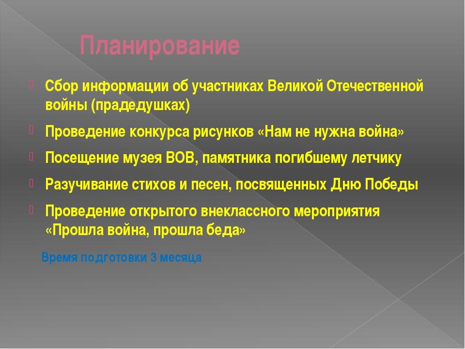 Планирование Сбор информации об участниках Великой Отечественной войны (прад...