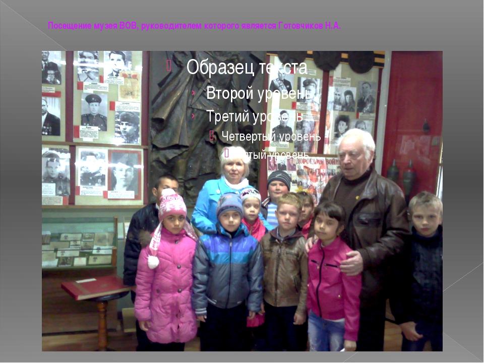 Посещение музея ВОВ, руководителем которого является Готовчиков Н.А.