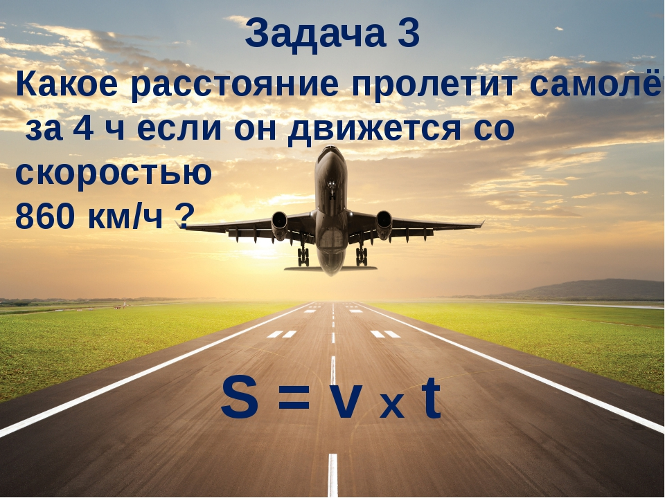 Задача 3 Какое расстояние пролетит самолёт за 4 ч если он движется со скорост...