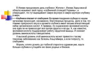 В Изюме праздновали день клубники: Жители г. Изюма Харьковской области называ
