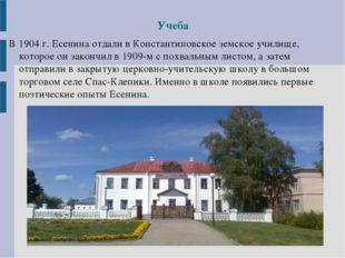 Учеба В 1904 г. Есенина отдали в Константиновское земское училище, которое он
